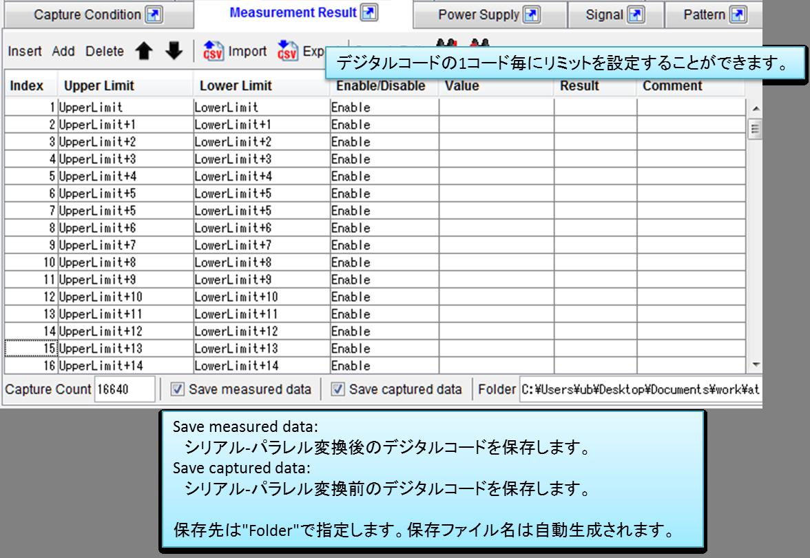キャプチャした個々のデジタル出力コードを判定しCSVに保存する